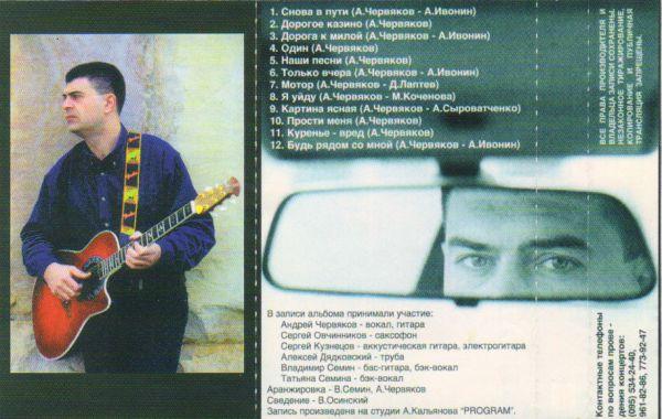 Андрей Червяков Будь рядом со мной 1998 (MC). Аудиокассета
