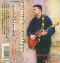 Андрей Червяков «Будь рядом со мной» 1998