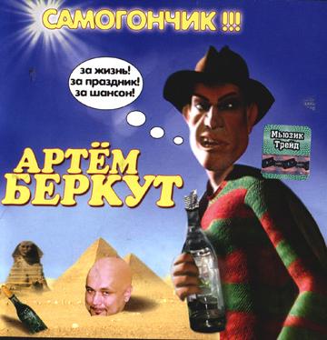 ШАНСОН АРТЕМ БЕРКУТ СКАЧАТЬ БЕСПЛАТНО