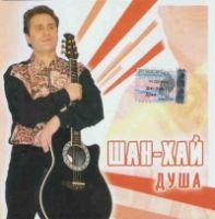 Группа Шан-Хай (Валерий Долженко) «Душа» 2002