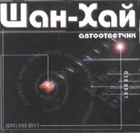Группа Шан-Хай (Валерий Долженко) «Автоответчик» 1998