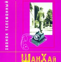 Группа Шан-Хай (Валерий Долженко) «Звонок телефонный» 2000