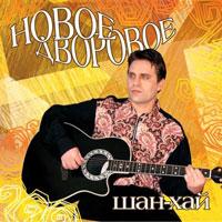 Группа Шан-Хай (Валерий Долженко) «Новое дворовое» 2012