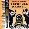 Тимур Шаов «Хоронила мафия» 1997