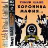 Хоронила мафия 1997 (MC)