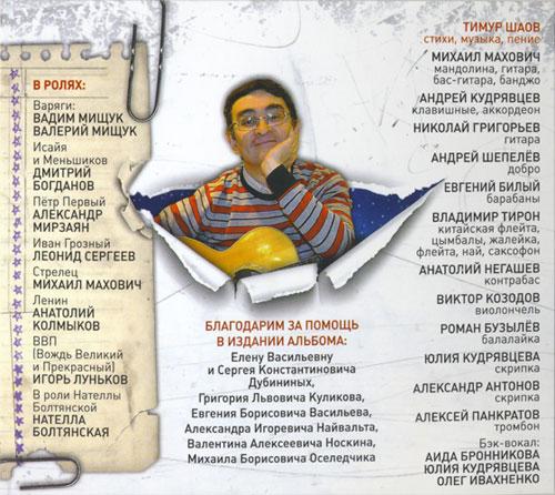 тимур шаов 2013 слушать