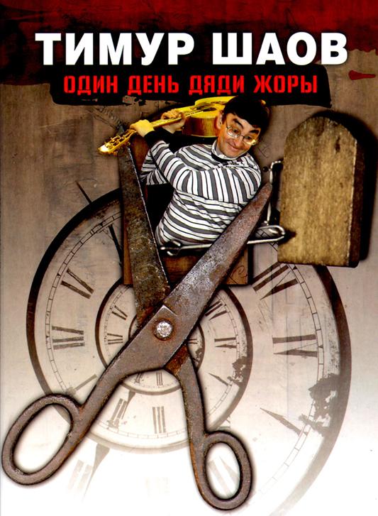 Тимур Шаов Один день дяди Жоры 2015