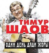 Тимур Шаов «Один день дяди Жоры» 2015