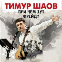 Тимур Шаов «При чем тут Фрейд?» 2017