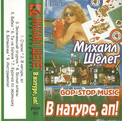 Михаил Шелег В натуре,  ап! 1994