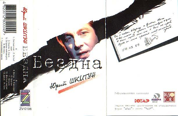 Юрий Шкитун Бездна 1996 (MC). Аудиокассета