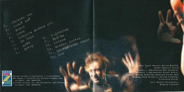 Юрий Шкитун Бездна 1996 (CD)