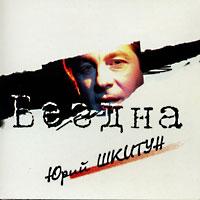 Юрий Шкитун «Бездна» 1996