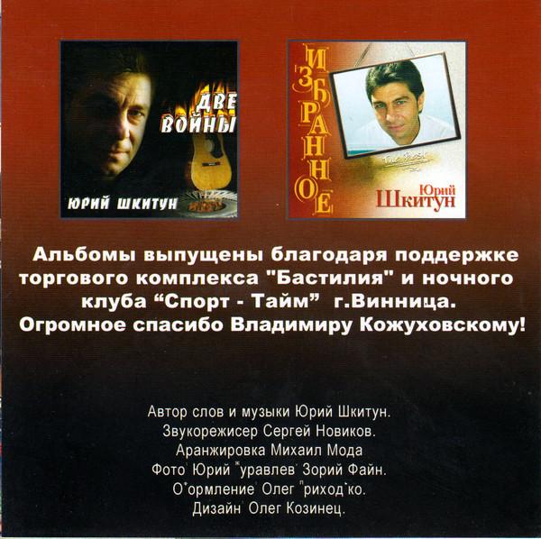 Юрий Шкитун Пленник 2003