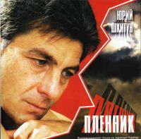 Юрий Шкитун «Пленник» 2003