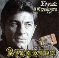 Юрий Шкитун «Времечко» 2007