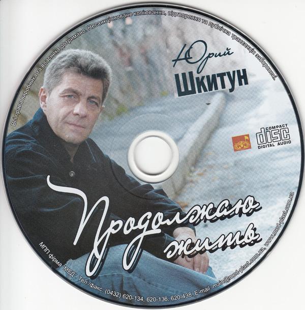 Юрий Шкитун Продолжаю жить 2012