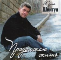 Юрий Шкитун «Продолжаю жить» 2012