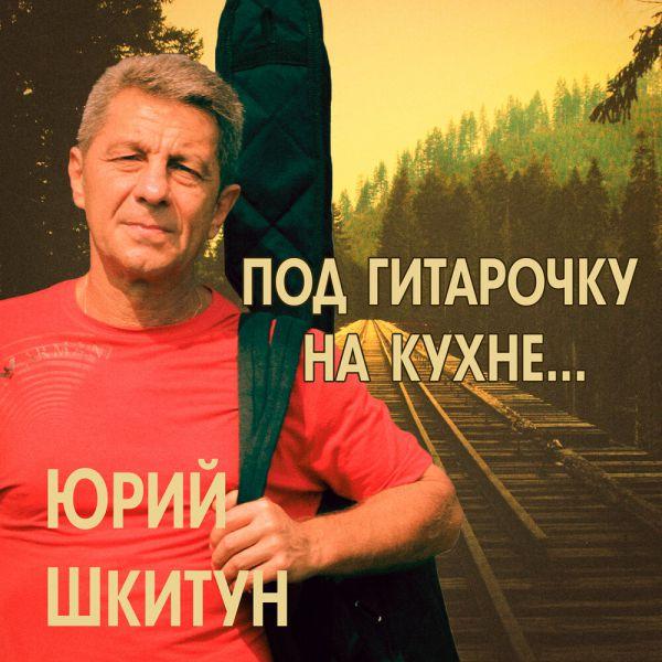 Юрий Шкитун Под гитарочку на кухне 2020