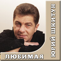 Юрий Шкитун «Любимая» 2020