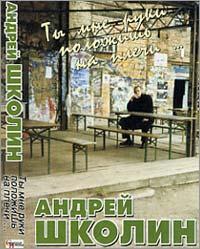 Андрей Школин Ты мне руки положишь на плечи 2001