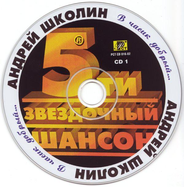 Андрей Школин В часик добрый 2002