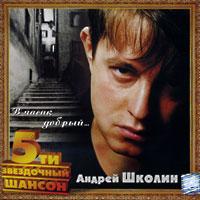Андрей Школин «В часик добрый» 2002
