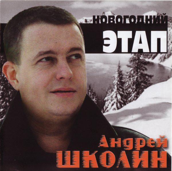 Андрей Школин Новогодний этап 2004