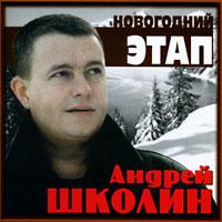 Андрей Школин «Новогодний этап» 2004