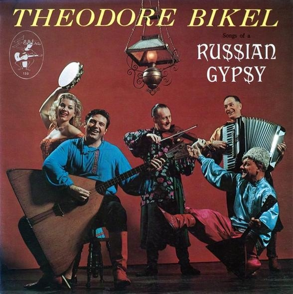 Теодор Бикель Песни русских цыган 1958 Theodore Bikel – Songs Of A Russian Gypsy
