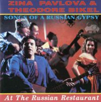 Зина Павлова и Теодор Бикель At the russian restaurant 1995 (CD)