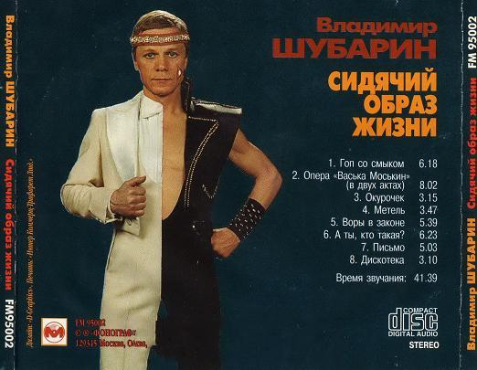 Владимир Шубарин Сидячий образ жизни 1995 (CD)