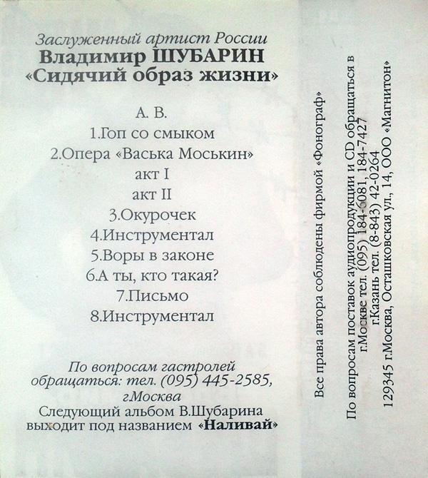 Владимир Шубарин Сидячий образ жизни 1995 (MC). Аудиокассета