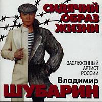 Владимир Шубарин «Сидячий образ жизни» 1995
