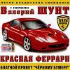 Красная феррари 2005 (CD)