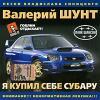 Валерий Шунт «Я купил себе Субару» 2005
