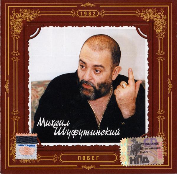 Михаил шуфутинский марджанджа скачать бесплатно mp3 320