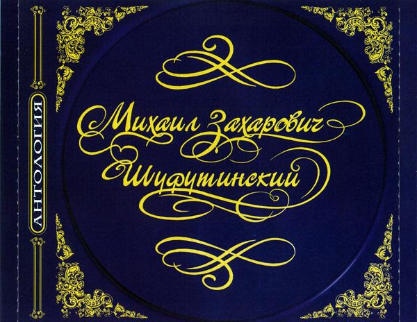 Михаил Шуфутинский Атаман Переиздание 2000 (CD). Переиздание. Антология