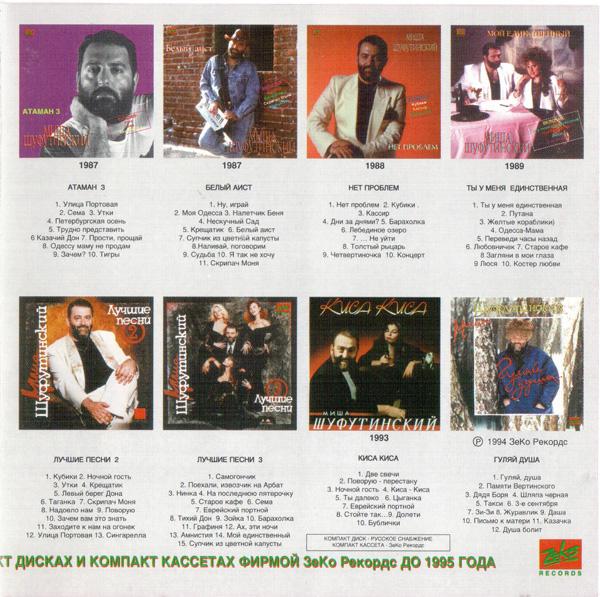 Михаил Шуфутинский Атаман 1994 (CD). Переиздание