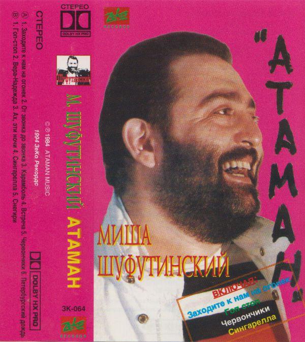 Михаил Шуфутинский Атаман 1994 (MC). Аудиокассета Переиздание