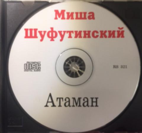 Михаил Шуфутинский Атаман 1998 (CD). Переиздание