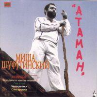Михаил Шуфутинский «Атаман» 1984