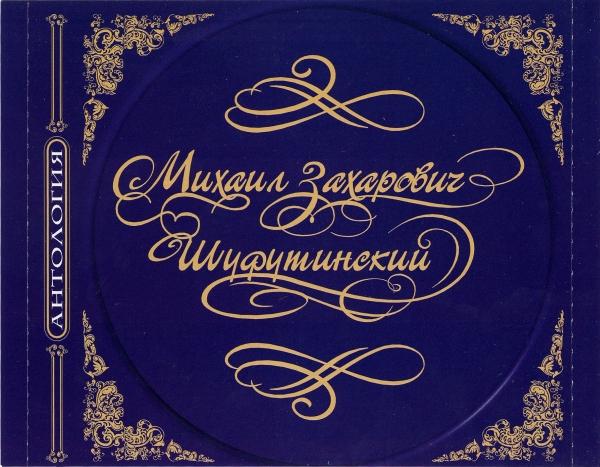 Михаил Шуфутинский Атаман 3 2000 (CD). Переиздание. Антология