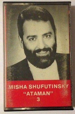 Misha Shufutinsky Ataman 3 1987 (MC) Аудиокассета