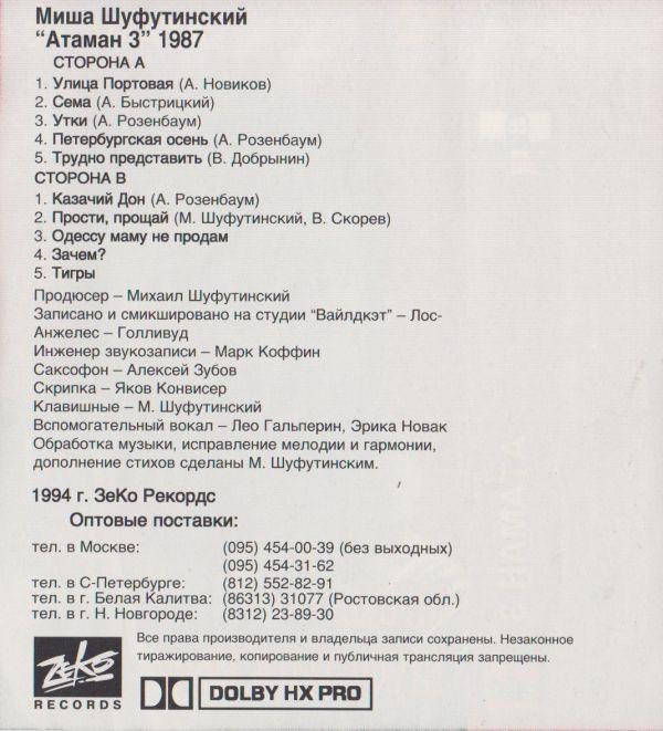 Михаил Шуфутинский Атаман 3 1994 (MC). Аудиокассета Переиздание