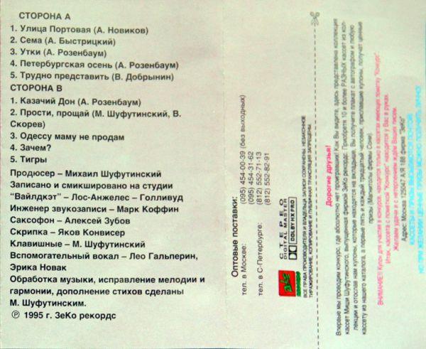 Михаил Шуфутинский Атаман 3 1995 (MC). Аудиокассета Переиздание