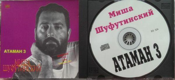Михаил Шуфутинский Атаман 3 1998 (CD). Переиздание