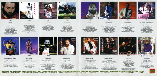 Михаил Шуфутинский Атаман 3 1994 (CD). Переиздание