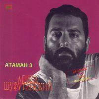 Михаил Шуфутинский «Атаман 3» 1987