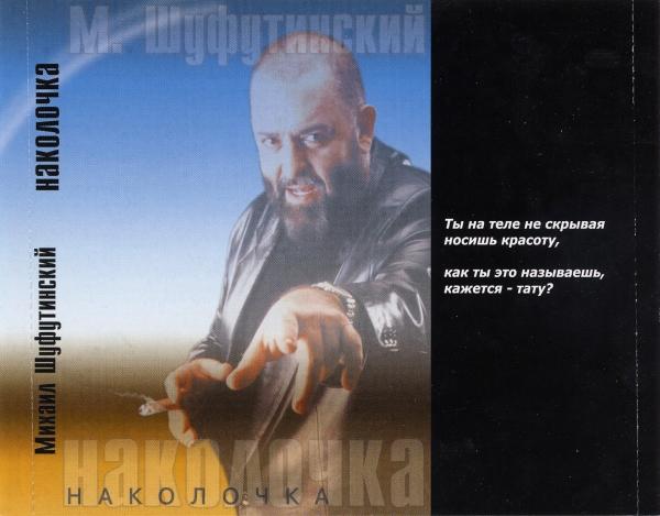 МИХАИЛ ШУФУТИНСКИЙ НАКОЛОЧКА MP3 СКАЧАТЬ БЕСПЛАТНО